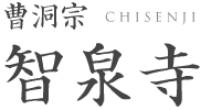 智泉寺ホームページ